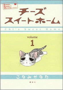 Kanata Konami--Chi's Sweet Home: Volumes 1-5 (2009-2010) (1/2)