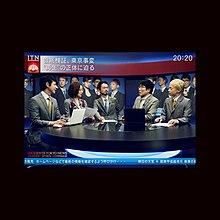 220px-Tokyo-Jihen-News-EP-cover-art